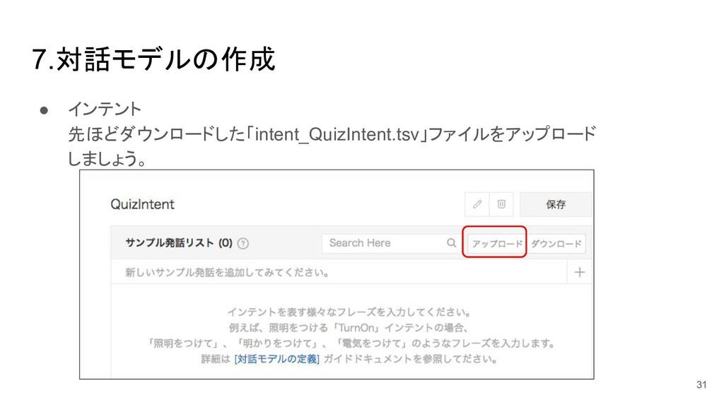 7.対話モデル 作成 ● インテント 先ほどダウンロードした「intent_QuizInten...