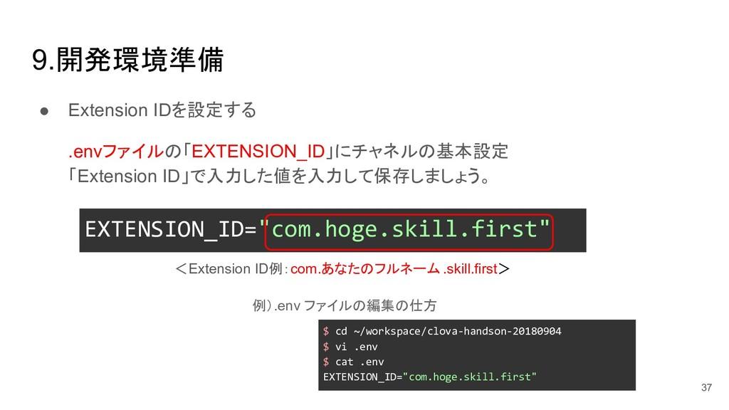 ● Extension IDを設定する .envファイル 「EXTENSION_ID」にチャネ...