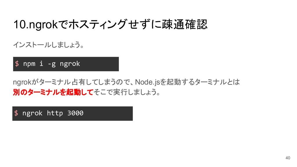 インストールしましょう。 ngrokがターミナル占有してしまう で、Node.jsを起動するタ...