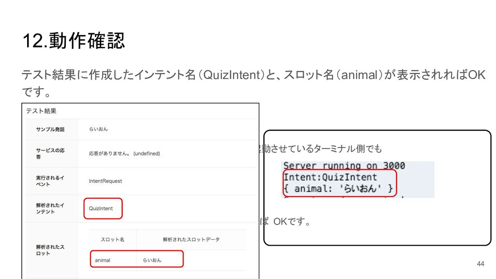 テスト結果に作成したインテント名(QuizIntent)と、スロット名(animal)が表示さ...