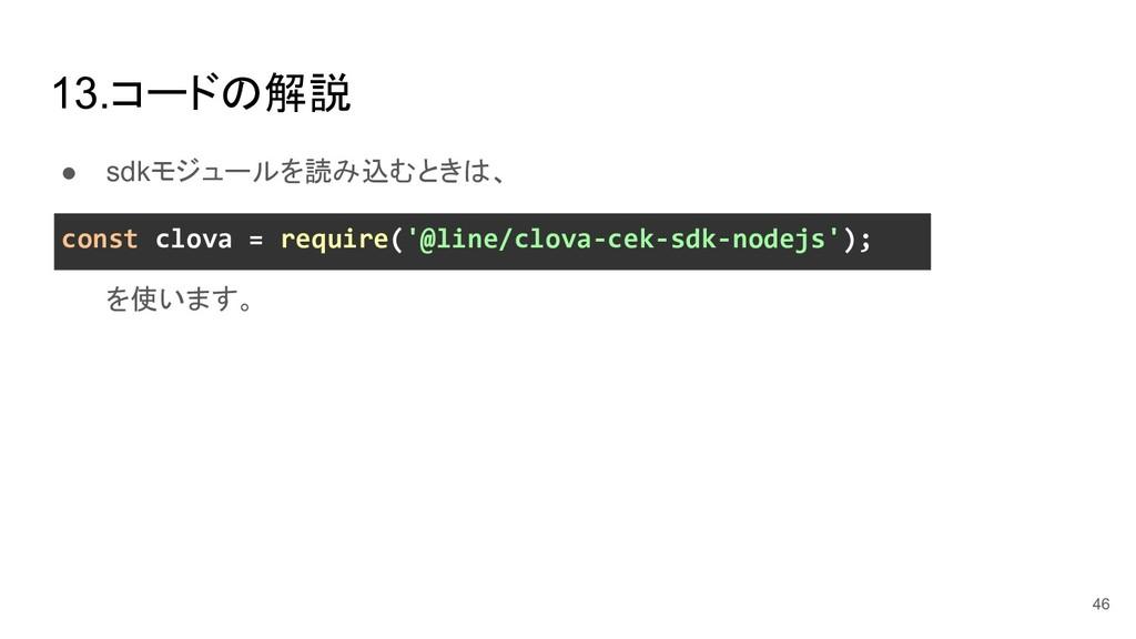 ● sdkモジュールを読み込むとき 、 を使います。 const clova = requir...