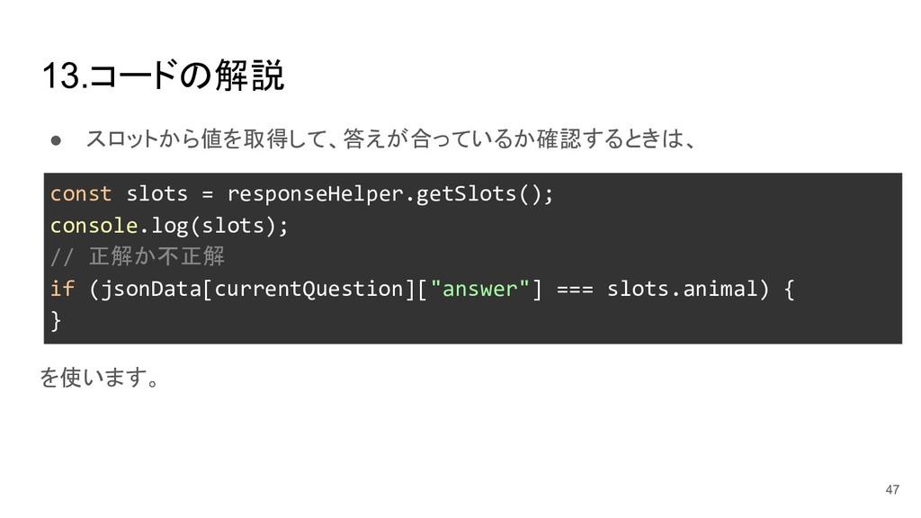 const slots = responseHelper.getSlots(); consol...