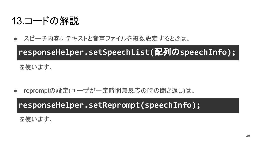 ● スピーチ内容にテキストと音声ファイルを複数設定するとき 、      を使います。 ● r...