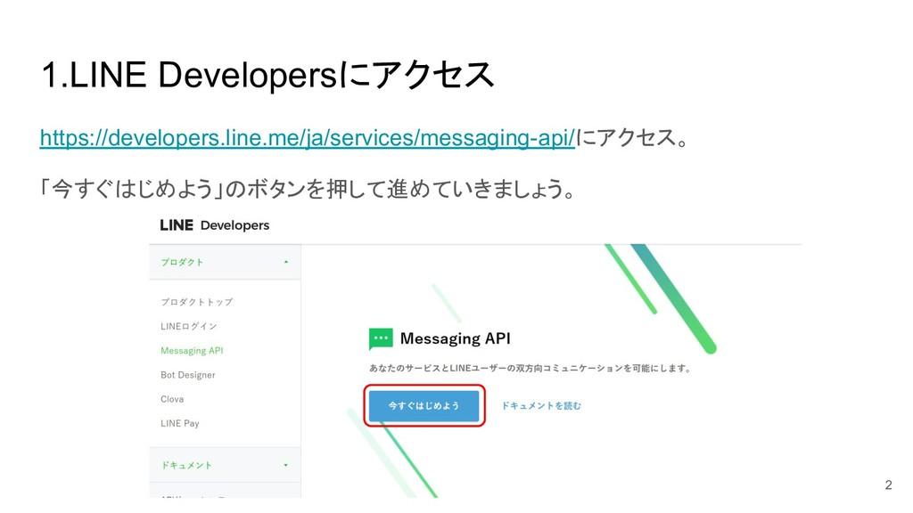 1.LINE Developersにアクセス https://developers.line....