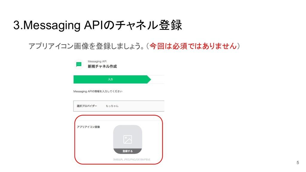 3.Messaging API チャネル登録 アプリアイコン画像を登録しましょう。(今回 必須...