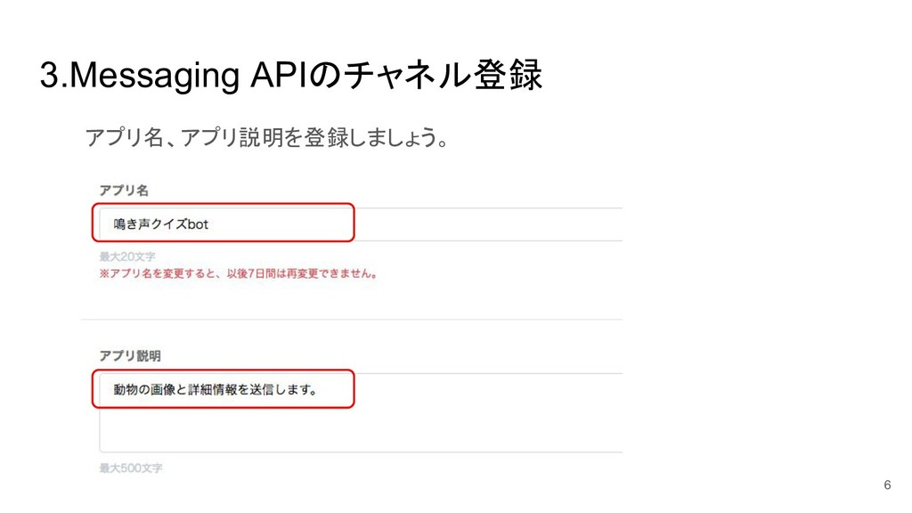 3.Messaging API チャネル登録 アプリ名、アプリ説明を登録しましょう。 6