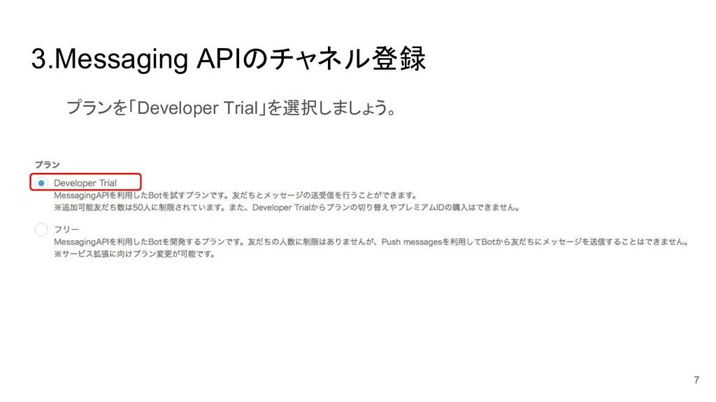 3.Messaging API チャネル登録 プランを「Developer Trial」を選択...