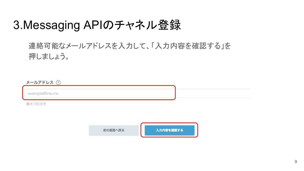 3.Messaging API チャネル登録 連絡可能なメールアドレスを入力して、「入力内容を...
