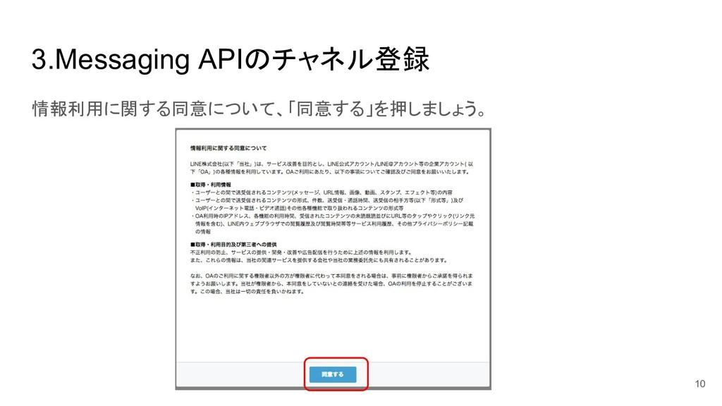 3.Messaging API チャネル登録 情報利用に関する同意について、「同意する」を押し...