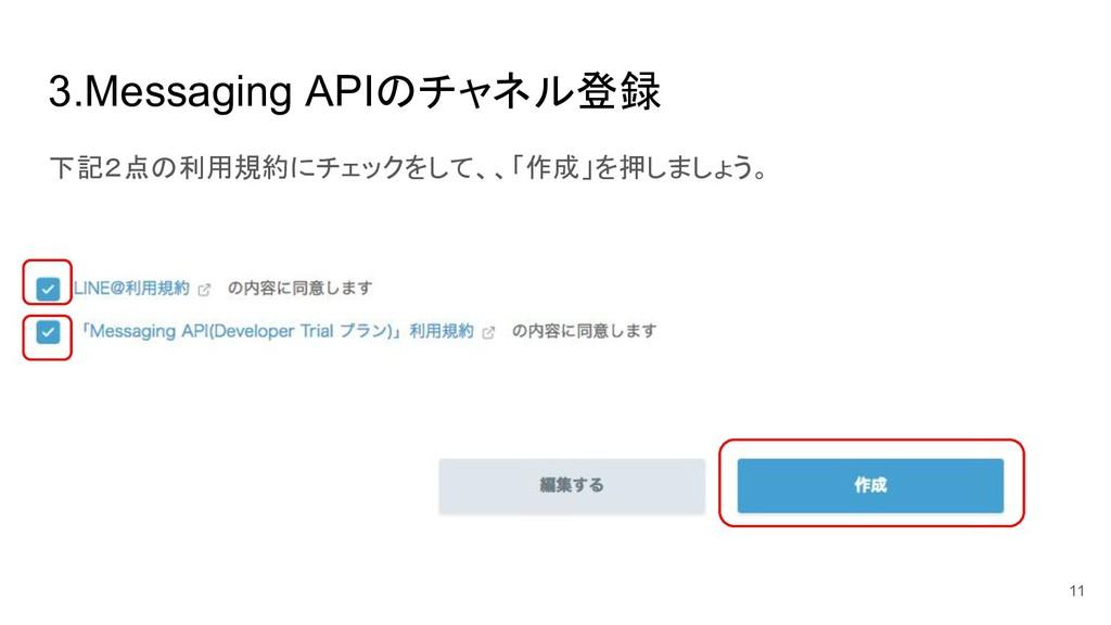 3.Messaging API チャネル登録 下記2点 利用規約にチェックをして、、「作成」を...