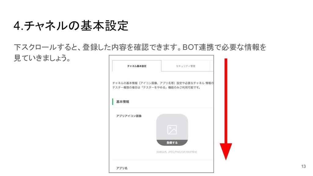 4.チャネル 基本設定 下スクロールすると、登録した内容を確認できます。BOT連携で必要な情報...