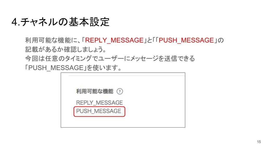 4.チャネル 基本設定 利用可能な機能に、「REPLY_MESSAGE」と「「PUSH_MES...
