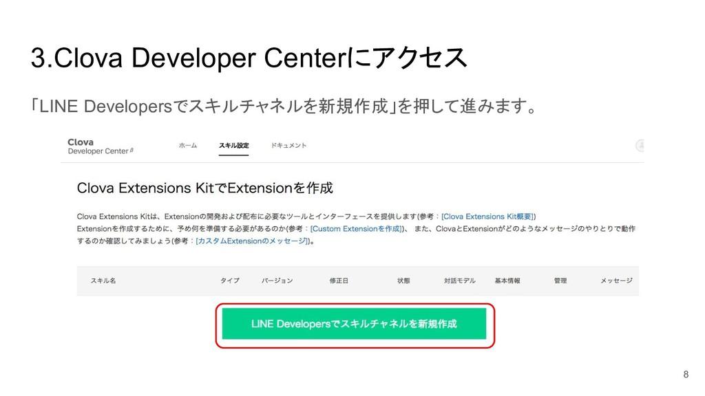 3.Clova Developer Centerにアクセス 「LINE Developersで...
