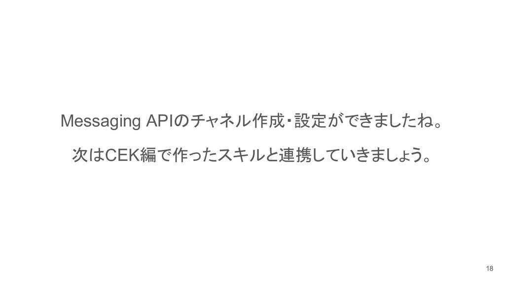 Messaging API チャネル作成・設定ができました 。 次 CEK編で作ったスキルと連...