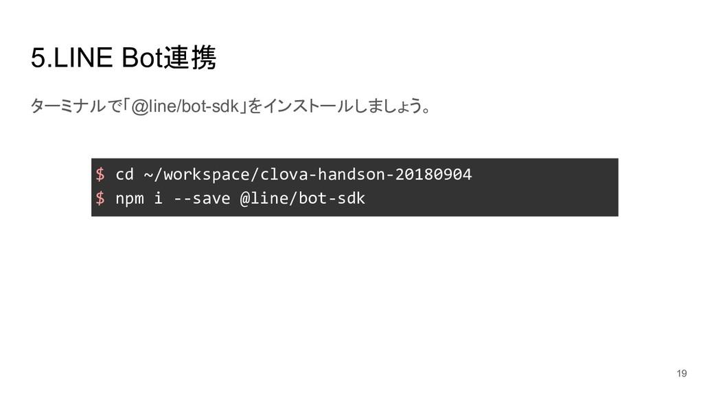 5.LINE Bot連携 ターミナルで「@line/bot-sdk」をインストールしましょう。...