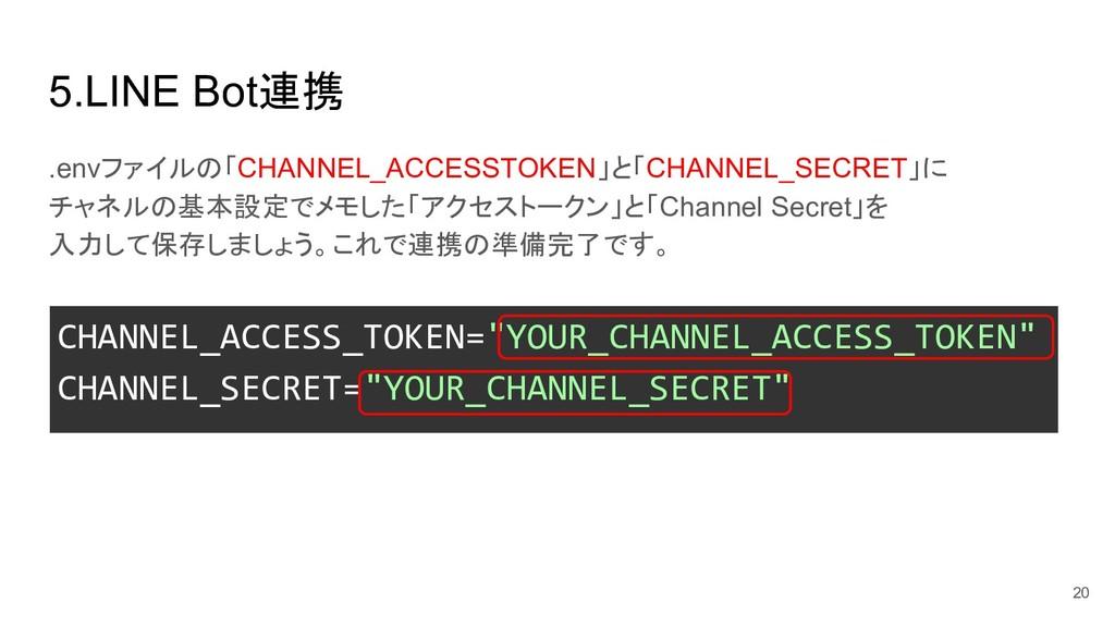 "CHANNEL_ACCESS_TOKEN=""YOUR_CHANNEL_ACCESS_TOKEN..."