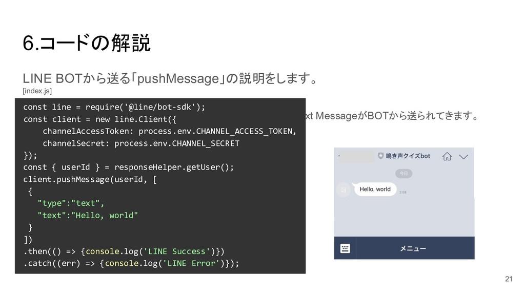 6.コード 解説 LINE BOTから送る「pushMessage」 説明をします。 [ind...