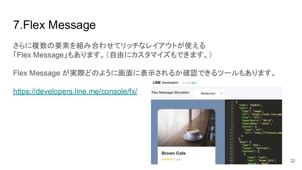 7.Flex Message さらに複数 要素を組み合わせてリッチなレイアウトが使える 「Fl...
