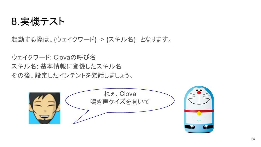起動する際 、{ウェイクワード} -> {スキル名} となります。 ウェイクワード: Clov...