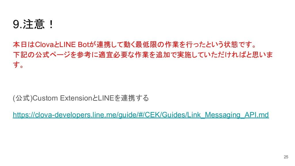 9.注意! 本日 ClovaとLINE Botが連携して動く最低限 作業を行ったという状態です...