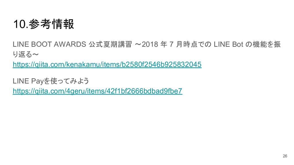10.参考情報 LINE BOOT AWARDS 公式夏期講習 ~2018 年 7 月時点で ...