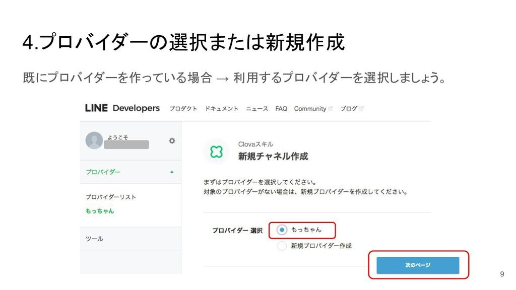 4.プロバイダー 選択また 新規作成 既にプロバイダーを作っている場合 → 利用するプロバイダ...