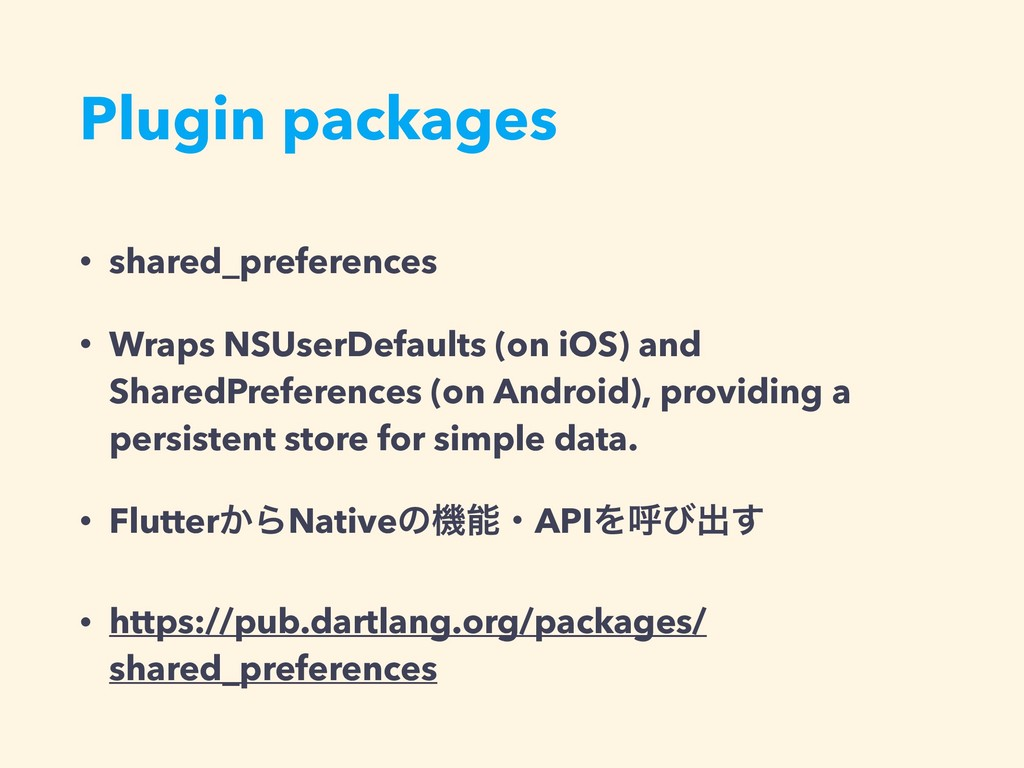 Plugin packages • shared_preferences • Wraps NS...