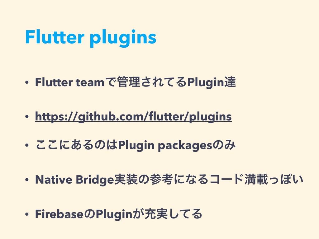 Flutter plugins • Flutter teamͰཧ͞ΕͯΔPluginୡ • ...