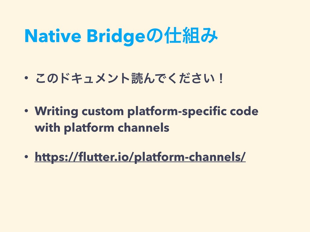 Native BridgeͷΈ • ͜ͷυΩϡϝϯτಡΜͰ͍ͩ͘͞ʂ • Writing ...