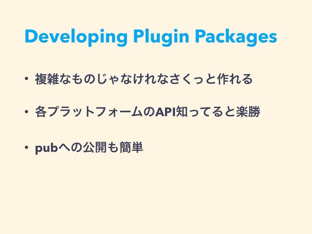 Developing Plugin Packages • ෳͳͷ͡Όͳ͚Εͳͬ͘͞ͱ࡞ΕΔ...