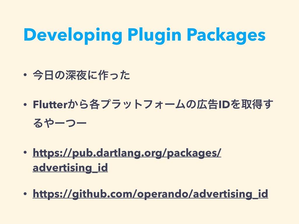 Developing Plugin Packages • ࠓͷਂʹ࡞ͬͨ • Flutte...