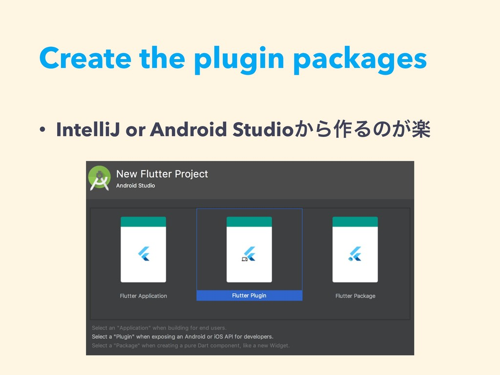 Create the plugin packages • IntelliJ or Androi...