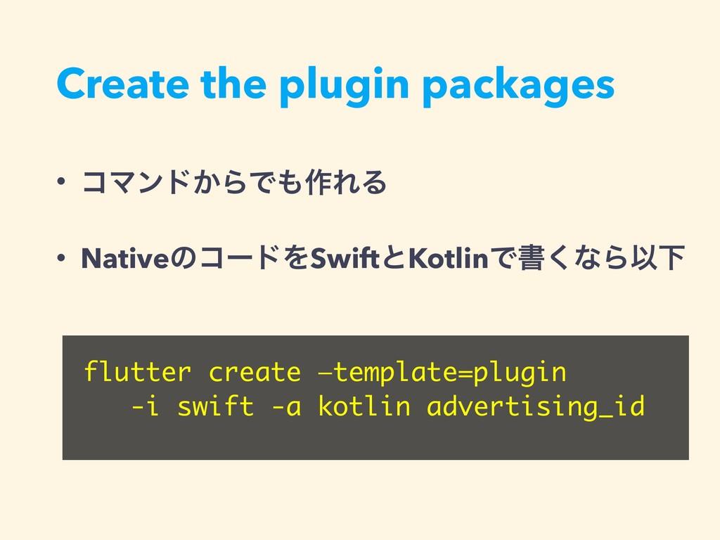 Create the plugin packages • ίϚϯυ͔ΒͰ࡞ΕΔ • Nati...