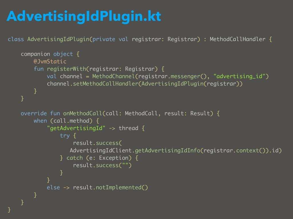 AdvertisingIdPlugin.kt class AdvertisingIdPlugi...