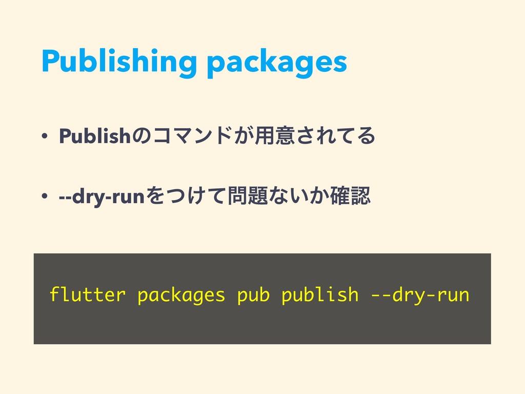 Publishing packages • PublishͷίϚϯυ͕༻ҙ͞ΕͯΔ • --d...
