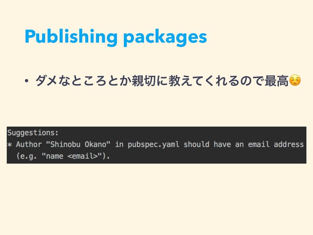 Publishing packages • μϝͳͱ͜Ζͱ͔ʹڭ͑ͯ͘ΕΔͷͰ࠷ߴ☺