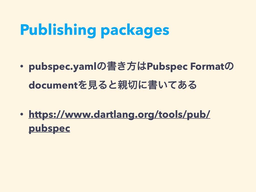 Publishing packages • pubspec.yamlͷॻ͖ํPubspec ...