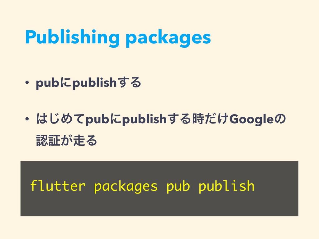 Publishing packages • pubʹpublish͢Δ • ͡Ίͯpubʹp...