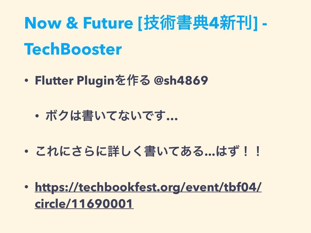 Now & Future [ٕज़ॻయ4৽ץ] - TechBooster • Flutter ...