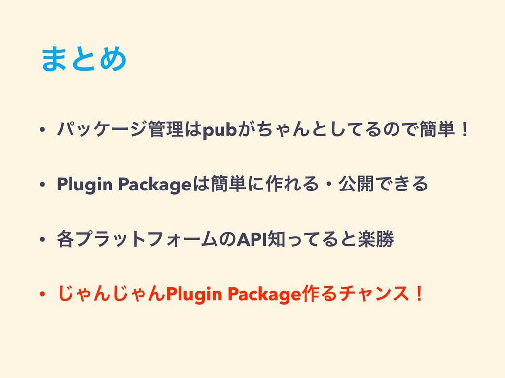 ·ͱΊ • ύοέʔδཧpub͕ͪΌΜͱͯ͠ΔͷͰ؆୯ʂ • Plugin Package...