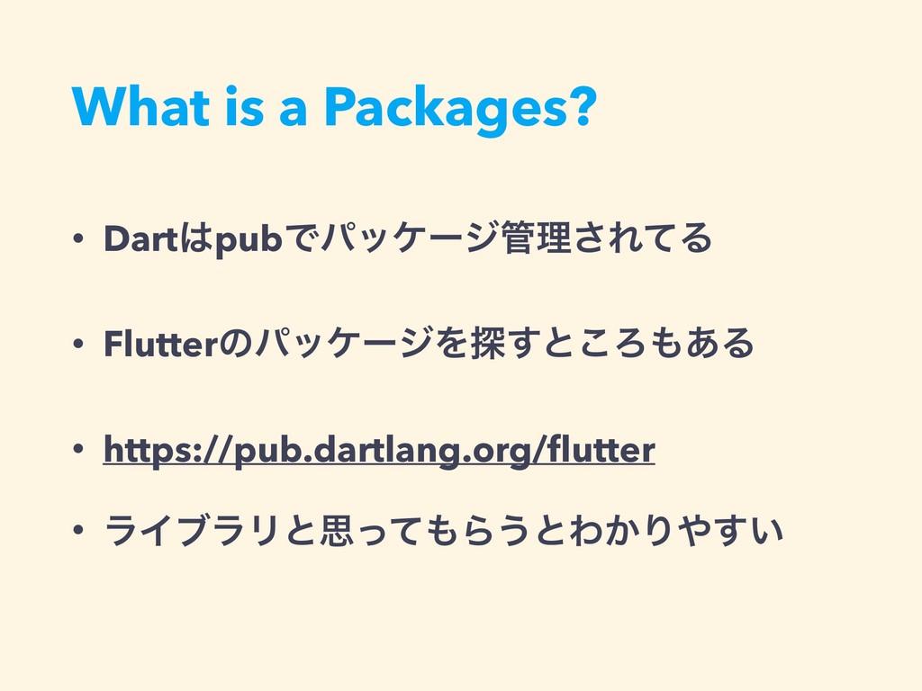 What is a Packages? • DartpubͰύοέʔδཧ͞ΕͯΔ • Fl...