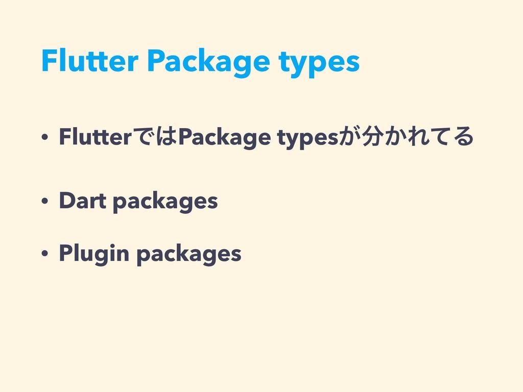 Flutter Package types • FlutterͰPackage types͕...