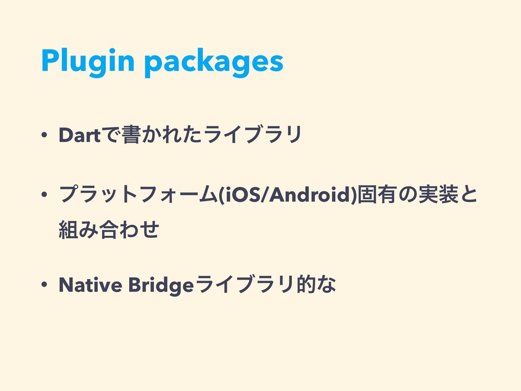 Plugin packages • DartͰॻ͔ΕͨϥΠϒϥϦ • ϓϥοτϑΥʔϜ(iOS...