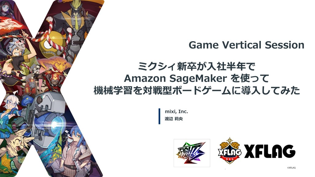 Game Vertical Session ミクシィ新卒が⼊社半年で Amazon SageM...