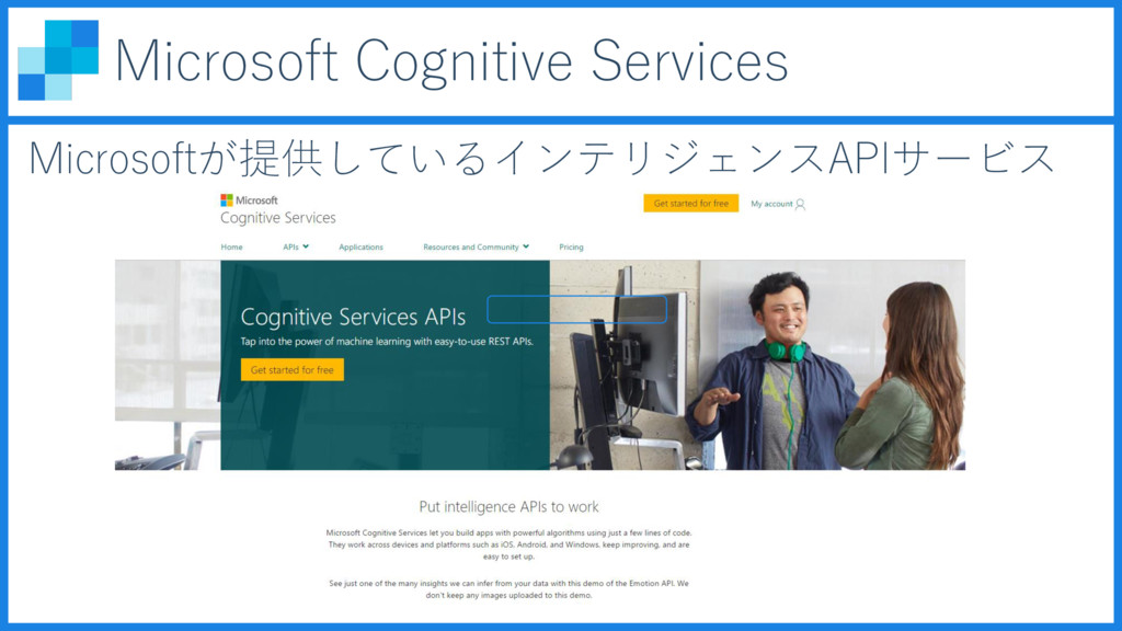 Microsoft Cognitive Services Microsoftが提供しているイン...