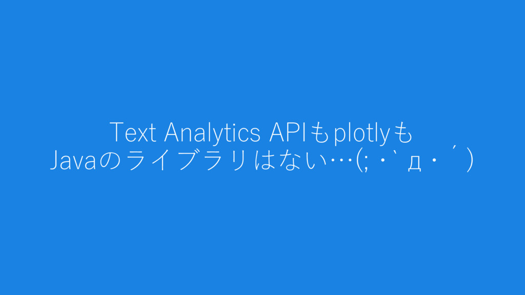 Text Analytics APIもplotlyも Javaのライブラリはない…(; ・`д...