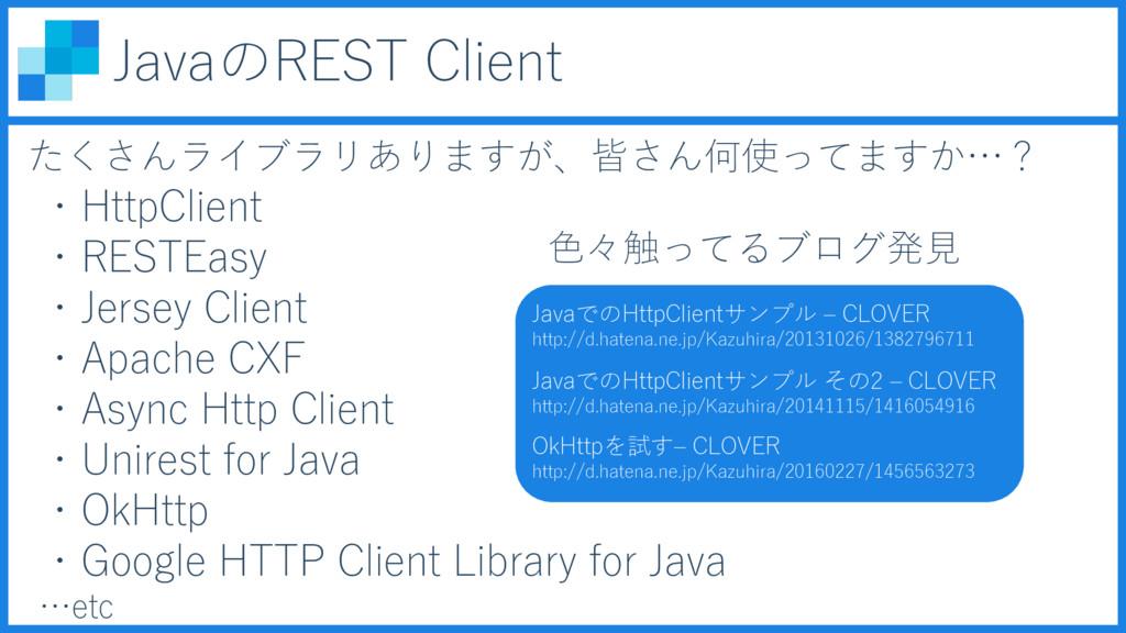 JavaのREST Client たくさんライブラリありますが、皆さん何使ってますか…? ・H...