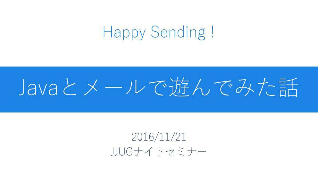 Javaとメールで遊んでみた話 2016/11/21 JJUGナイトセミナー Happy Se...
