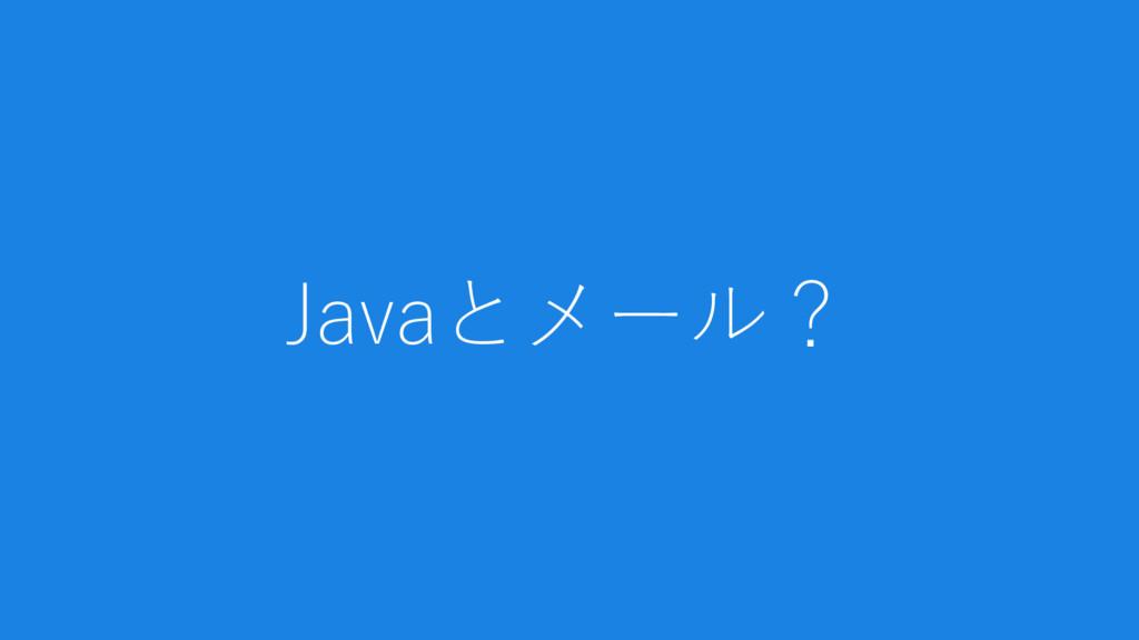 Javaとメール?