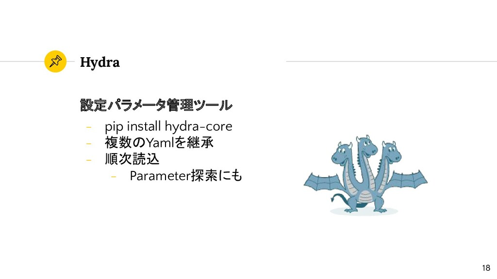 Hydra 設定パラメータ管理ツール - pip install hydra-core - 複...